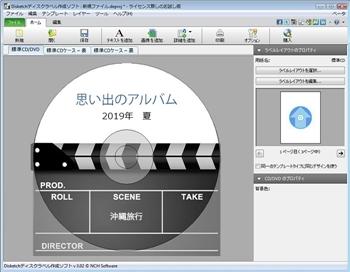 dvd cdラベルメーカーを無料でダウンロード windows用とmac用の2タイプ