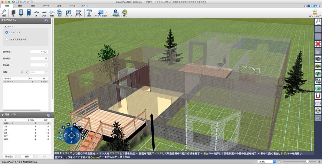 【注文住宅の間取り決めにおすすすめのPCアプリ】DreamPlan ホームデザインソフト (Windows・Mac)