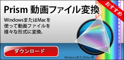 Prism動画ファイル変換ソフトをダウンロード