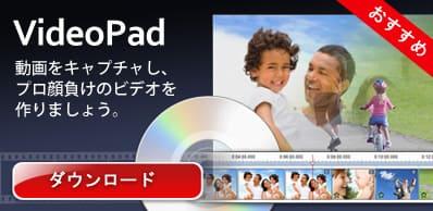 VideoPad 動画編集ソフトをダウンロード